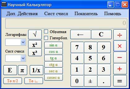 Калькулятор дробей со степенями